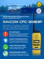 Нетонущая речная УКВ радиостанция NavCom СРС-303ВЗР (взрывозащищённая)
