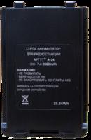 Аккумуляторная батарея для Аргут А-24 2600 MAH