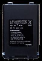 Аккумуляторная батарея для Аргут А-41 2600 mAh