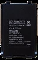 Аккумуляторная батарея для Аргут А-41NEW И А-77 1500 MAH