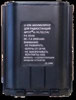Аккумуляторная батарея для Аргут А-53 /54 /74 2300 MAH