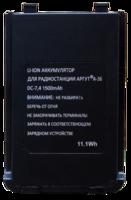 Аккумуляторная батарея для Аргут А-36, Li-ion 1500 mAh
